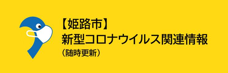 姫路 コロナ ウイルス